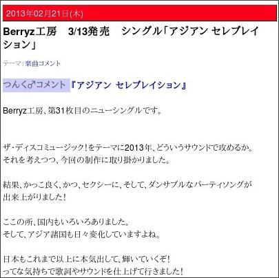 http://ameblo.jp/tsunku-blog/entry-11475377222.html
