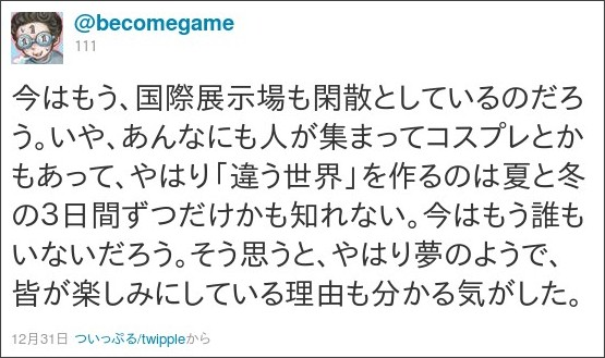 http://twitter.com/#!/becomegame/status/153103828860940288