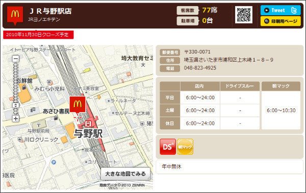 http://www.mcdonalds.co.jp/shop/map/map.php?strcode=11621