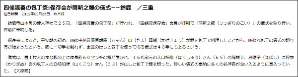 http://mainichi.jp/area/mie/news/20120326ddlk24040045000c.html