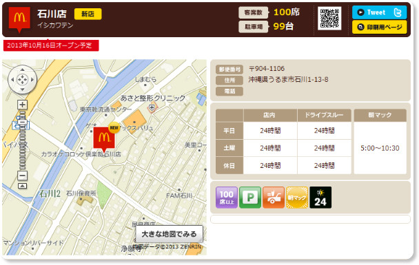 http://www.mcdonalds.co.jp/shop/map/map.php?strcode=47538