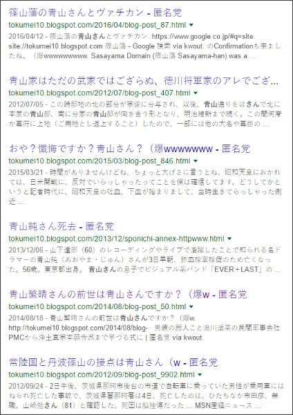 https://www.google.co.jp/#q=site:%2F%2Ftokumei10.blogspot.com+%E9%9D%92%E5%B1%B1%E3%81%95%E3%82%93