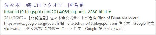 https://www.google.co.jp/#q=site:%2F%2Ftokumei10.blogspot.com+%E4%BD%90%E3%80%85%E6%9C%A8%E7%A5%90