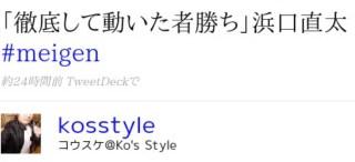 http://twitter.com/kosstyle/status/4132812906