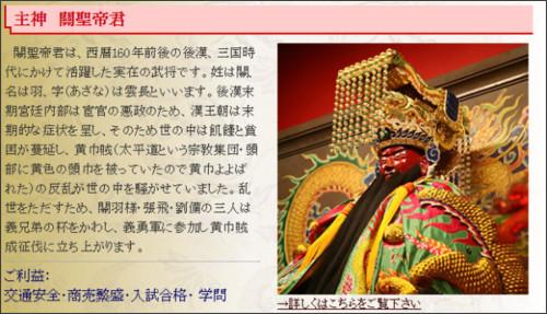 http://www.yokohama-kanteibyo.com/gods/gods.html