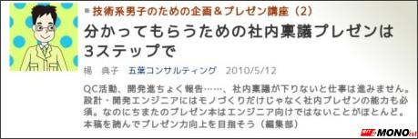 http://monoist.atmarkit.co.jp/fpro/articles/presen/02/presen02a.html
