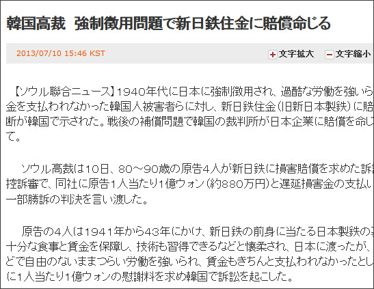 http://japanese.yonhapnews.co.kr/headline/2013/07/10/0200000000AJP20130710002700882.HTML