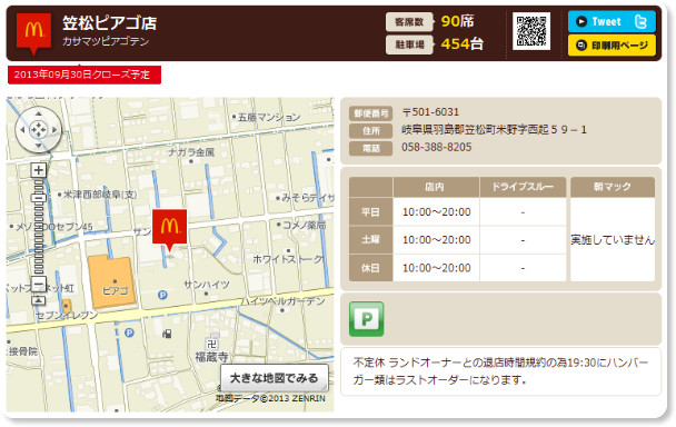 http://www.mcdonalds.co.jp/shop/map/map.php?strcode=21543