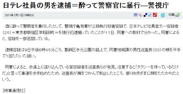 http://www.asahi.com/national/jiji/JJT201107110047.html