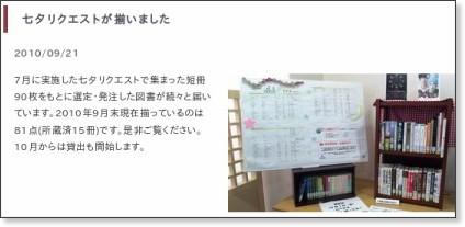 http://www.wayo.ac.jp/guide/mc/news/100921.html