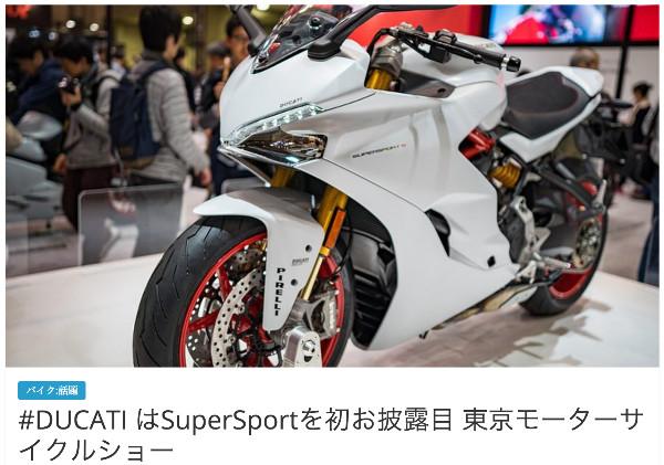 https://www.246g.com/log246/2017/04/tokyo-mc2017-ducati.html