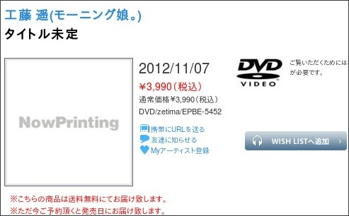 http://www.sonymusicshop.jp/m/item/itemShw.php?site=S&cd=EPBE000005452