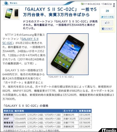 http://plusd.itmedia.co.jp/mobile/articles/1106/24/news053.html