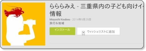 https://play.google.com/store/apps/details?id=com.moyashi_koubou.lalala_mie