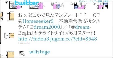 http://twitter.com/willstage/status/14543406578