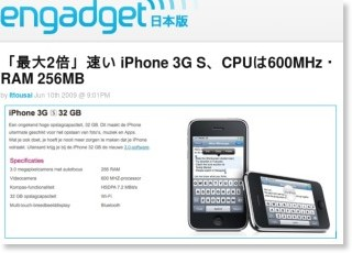 http://japanese.engadget.com/2009/06/10/2-iphone-3g-s-cpu-600mhz-ram-256mb/