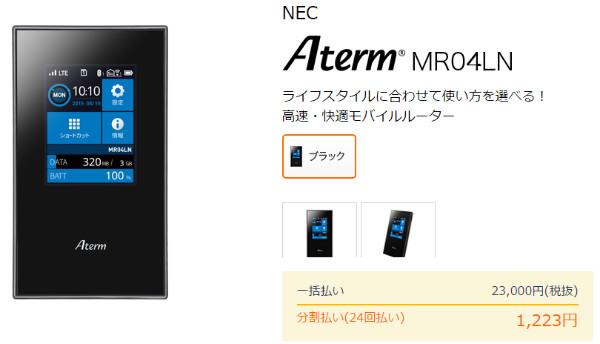 http://mvno.dmm.com/terminal/aterm-mr04ln_html/=/navi=none/