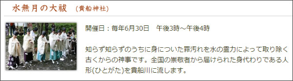 http://www.kibune.or.jp/jinja/kibune/saijiki.html