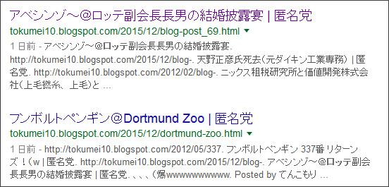 https://www.google.co.jp/#q=site://tokumei10.blogspot.com+%E3%83%AD%E3%83%83%E3%83%86&tbs=qdr:w