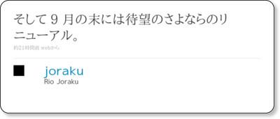 http://twitter.com/joraku/status/20805440588