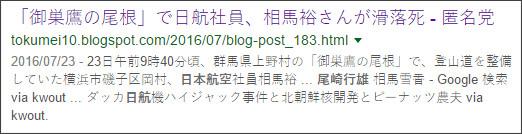 https://www.google.co.jp/#tbs=qdr:y&q=site:%2F%2Ftokumei10.blogspot.com+%E5%B0%BE%E5%B4%8E%E8%A1%8C%E9%9B%84%E3%80%80%E6%97%A5%E8%88%AA