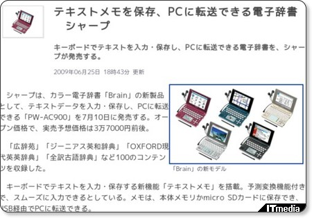 http://www.itmedia.co.jp/news/articles/0906/25/news092.html