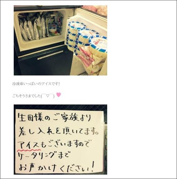 http://ameblo.jp/mitsuiaika-blog/entry-11599048280.html