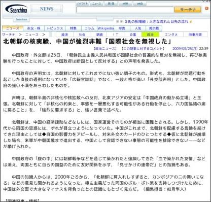 http://news.searchina.ne.jp/disp.cgi?y=2009&d=0525&f=politics_0525_012.shtml