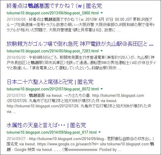 https://www.google.co.jp/search?hl=ja&safe=off&biw=1145&bih=939&q=site%3Atokumei10.blogspot.com+&btnG=%E6%A4%9C%E7%B4%A2&aq=f&aqi=&aql=&oq=&gws_rd=ssl#safe=off&hl=ja&q=site:tokumei10.blogspot.com+%E9%B5%AF%E8%B6%8A