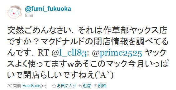 http://twitter.com/#!/fumi_fukuoka/status/27777276012