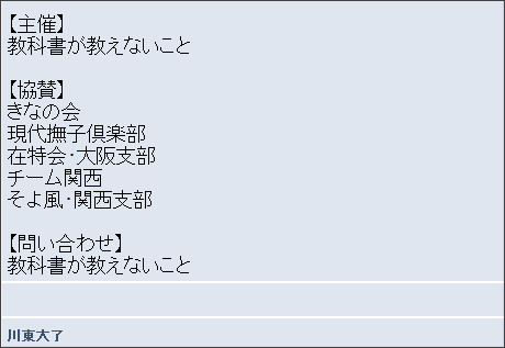 http://www.zaitokukai.info/modules/piCal/index.php?action=View&event_id=0000000720