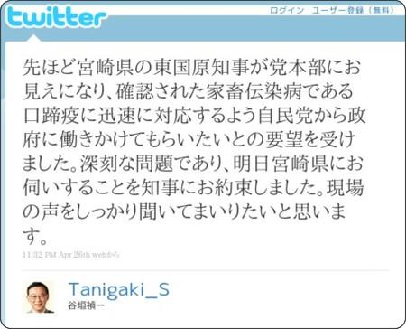 http://twitter.com/Tanigaki_S/status/12930872416