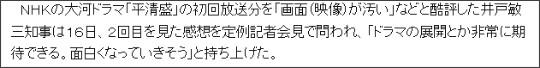 http://www.asahi.com/national/update/0116/OSK201201160085.html?ref=rss