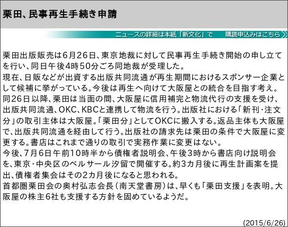 http://www.shinbunka.co.jp/news2015/06/150626-07.htm