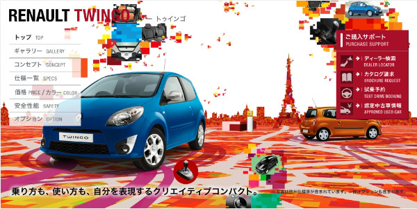 http://www.renault.jp/car_lineup/twingo/index.html
