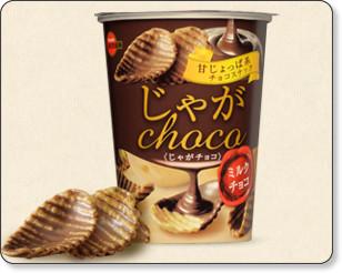 dc3 bor rou sha 【食べ物】ポッキーに味が似てる!ブルボンのじゃがチョコを食べました!199カロリーで控えめです【感想】