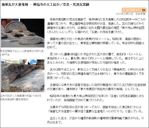 http://www.nara-np.co.jp/20111021094219.html