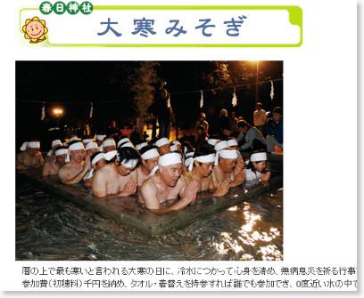 http://www.kanko-hofu.gr.jp/topics/winter/kasuga/taikan.html