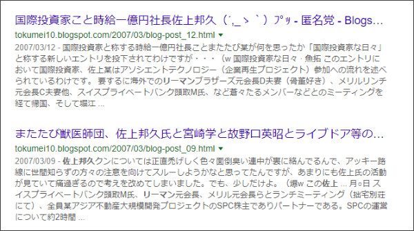 https://www.google.co.jp/search?ei=nW1sWqTaIMGajQP287igAg&q=site%3A%2F%2Ftokumei10.blogspot.com+%E4%BD%90%E4%B8%8A%E9%82%A6%E4%B9%85+%E3%83%AA%E3%83%BC%E3%83%9E%E3%83%B3&oq=site%3A%2F%2Ftokumei10.blogspot.com+%E4%BD%90%E4%B8%8A%E9%82%A6%E4%B9%85+%E3%83%AA%E3%83%BC%E3%83%9E%E3%83%B3&gs_l=psy-ab.3...116457.118768.0.119230.9.9.0.0.0.0.164.1034.0j7.7.0....0...1c.1j4.64.psy-ab..2.1.157...33i160k1.0.odAWVEsmlG4