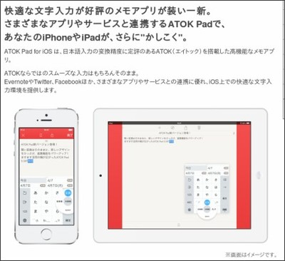 http://www.justsystems.com/jp/products/atokpad_iphone/