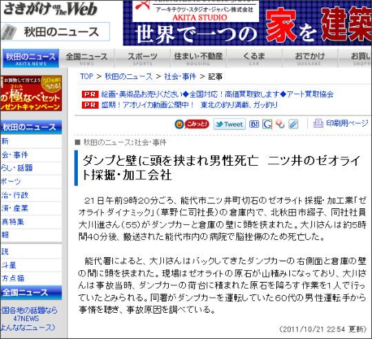 http://www.sakigake.jp/p/akita/national.jsp?kc=20111021n