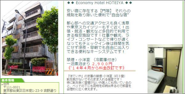 http://travel.rakuten.co.jp/HOTEL/29338/29338.html