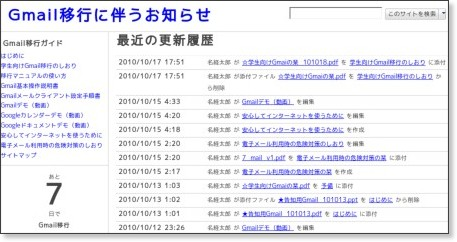 http://sites.google.com/a/nagoya-ku.ac.jp/manual/system/app/pages/recentChanges