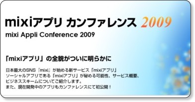 http://mixi.co.jp/mixiappli-event/