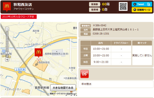 http://www.mcdonalds.co.jp/shop/map/map.php?strcode=20512