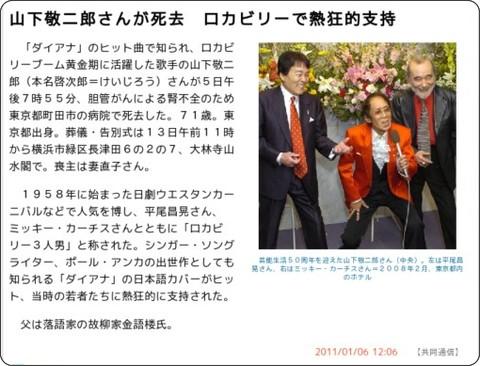 http://www.47news.jp/CN/201101/CN2011010601000112.html