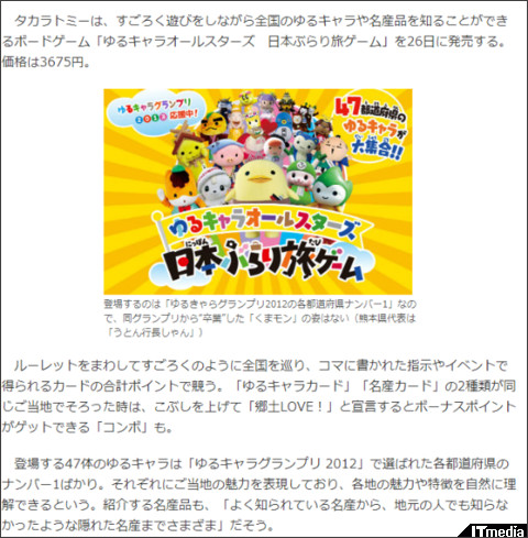 http://www.itmedia.co.jp/news/articles/1310/24/news135.html