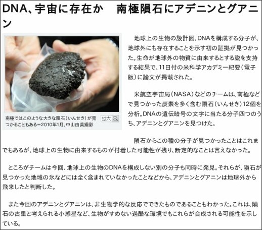 http://www.asahi.com/science/update/0812/TKY201108120447.html