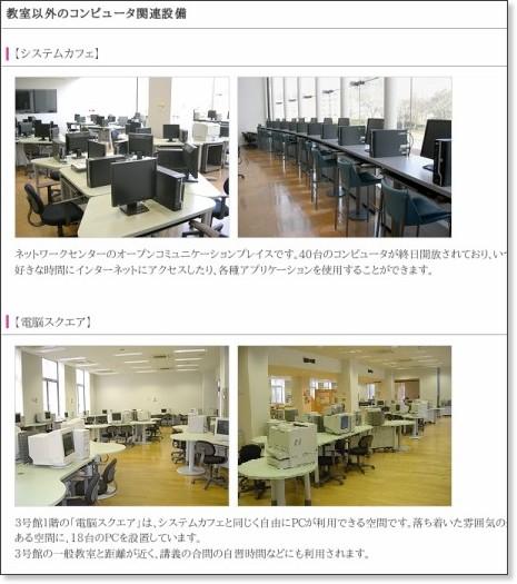 http://www.kiu.ac.jp/organization/netcenter/info-room02/index.html