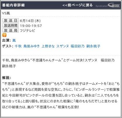 http://www.television.co.jp/programlist/detail.php?id=2000521309-139-1600-1339668000-1339671420